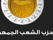 """""""الشعب الجمهوري"""" يعلن تأييد رسائل الرئيس السيسي في لقائه بممثلي القبائل الليبية"""