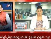 أكاذيب عمرو واكد عن أحمد عيد..وعمرو دياب يحتفل بـ20 سنة تملي معاك فى موجز اليوم السابع