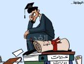 كاريكاتير صحيفة أردنية.. أزمة البطالة تسبب معاناة للشباب بعد التخرج