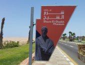 10 معلومات عن متحف شرم الشيخ الدولى المقرر افتتاحه قريبًا.. صور