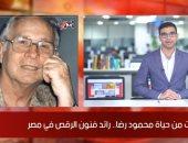 الموجز الفنى..تفاصيل خاصة من حياة محمود رضا..وزيارات براد بيت لمنزل أنجلينا جولى
