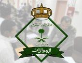 قرار للجوازات السعودية يهم المقيمين بالمملكة.. تعرف عليه