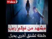 فيديو.. مشهد من فيلم رعب.. طفلة تشنق أخرى بحبل