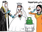 كاريكاتير صحيفة إماراتية.. الزواج فى زمن كورونا