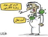 كاريكاتير صحيفة سعودية.. كورونا يوجه التحية للمصاب بالفيروس ويقوم بزيارات عائلية
