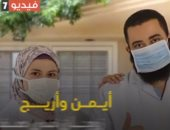 دكتور ودكتورة.. قصة حب فى مهمة إنسانية بمستشفيات العزل