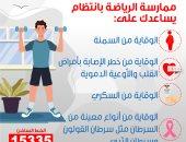 صفحة وزارة الصحة تكشف فوائد ممارسة الرياضة فى الوقاية من الأمراض
