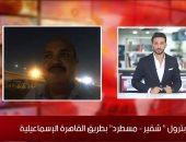 تفاصيل حادث حريق خط أنابيب طريق الإسماعيلية فى نشرة اليوم السابع.. فيديو