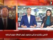شكوى جديدة من الخطيب ضد مرتضى منصور فى موجز أخبار الرياضة.. فيديو
