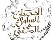 """كتاب """"الحصان السلوقى والصقر"""" لـ الشيخة سلامة بنت هزاع آل نهيان.. للأطفال"""