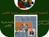 إحالة 25 موظفا بمدينة الأقصر للشئون القانونية لتغيبهم عن العمل