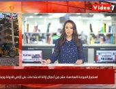 موجز المحافظات: 26 ألف طلب تصالح لمخالفات الشرقية والبحث عن جثمانى شادي ونور