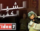 أبكى المصريين ودموعه عزيزة .. الشيال الكفيف يرى بعيون ابنه من أجل اللقمة الحلال