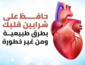 حافظ على شرايين قلبك بطرق طبيعية ومن غير خطورة.. إنفوجراف