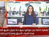 """تغطية خاصة من موقع حريق خط بترول """"القاهرة الإسماعيلية"""".. هذه الأسباب وهكذا تم الإصلاح"""