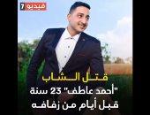 شهيد لقمة العيش قتلوه بالشطة والبوتاس والكلاب نهشت جثته فيديو