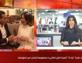 """خطوبة أمينة خليل.. وأغنية محمد رمضان الجديدة في """"التايم سكوير"""" فى الموجز الفنى"""
