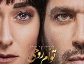فيلم توأم روحى لـ حسن الرداد وأمينة خليل يحقق 5 ملايين جنيه فى شباك التذاكر