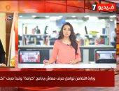 موجز خدمات اليوم السابع.. ارتفاع سعر الذهب.. وطرق حجز قطار في عيد الأضحى