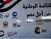 القائمة الوطنية من أجل مصر ترد على الشائعات من قلب الشارع.. فيديو