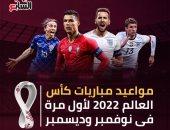 إنفوجراف.. مواعيد مباريات كأس العالم 2022 لأول مرة فى نوفمبر وديسمبر