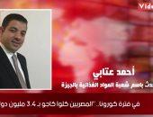 """متخصص يكشف لـ""""تليفزيون اليوم السابع"""".. مين من المصريين أكل بـ 52 مليون جنيه كاجو؟"""