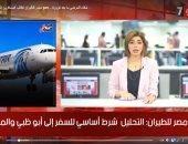 نصائح مصر للطيران للمسافرين إلى دبى وقطع المياه عن شمال الجيزة بموجز الخدمات