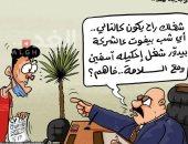 كاريكاتير صحيفة أردنية.. البحث عن وظيفة