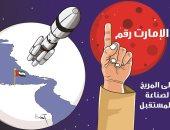 كاريكاتير صحيفة إماراتية.. مشروع الإمارات استكشاف المريخ وصناعة المستقبل