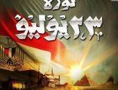 المجلس الأعلى للثقافة يحتفل مرور 68 عاما على ثورة 23 يوليو