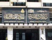 دار الكتب والوثائق القومية تعقد مؤتمر تراث مدينة القاهرة.. اعرف البرنامج