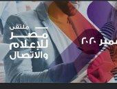 انطلاق ملتقى مصر للإعلام والاتصال فى نسخته الأولى..نوفمبر المقبل بالقاهرة