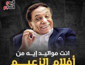 عادل إمام أشهر من قدم دور المحلل فى السينما المصرية