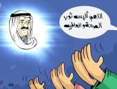 كاريكاتير صحيفة كويتية.. التمنيات بالصحة والعافية لأمير الكويت
