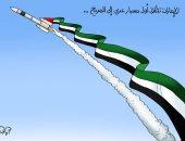 """الإمارات تطلق أول مسبار عربى للمريخ في كاريكاتير """" اليوم السابع"""""""