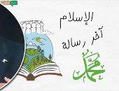 """القرآن """"كتالوج"""" والإسلام آخر """"نظام تشغيل"""" للبشرية.. """"همسات تربوية"""" مع الدكتور شيرين حلمى"""