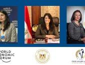التعاون الدولي والقومي للمرأة والمنتدى الاقتصادي العالمي يطلقون مُحفز سد الفجوة بين الجنسين