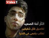 فيديو.. الثأر آفة الصعيد.. تفاصيل قتل شقيقين لطالب جامعى فى المنيا