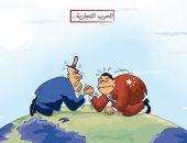 كاريكاتير صحيفة سعودية.. الحرب التجارية بين الصين وأمريكا تشتعل