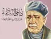 """اقرأ مع عباس العقاد .. """"داعى السماء"""" حكاية """"صدق"""" بلال بن رباح"""
