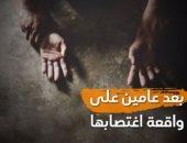 همشى وراسى مرفوعة.. فتاة فرشوط تحصل على حقها من مغتصبيها بالقانون.. فيديو