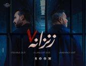 إبرام نشأت محطة أحمد زاهر ونضال الشافعى من التليفزيون إلى السينما فى زنزانة 7