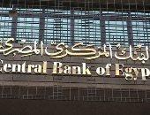 البنك المركزى: ارتفاع ودائع البنوك إلى 4.603 تريليون جنيه بنهاية مايو الماضى