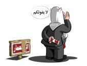 كاريكاتير صحيفة سعودية يحذر من خيانة الإخوان للأوطان