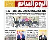 """سقوط خلية الفيديوهات الإخوانية بتمويل «قطرى - تركى».. غدا بـ""""اليوم السابع"""""""