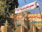 """""""طحانوب"""" تحتفل بذكرى ثورة يوليو على أنغام """"يا جمال يا حبيب الملايين"""""""