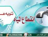 انقطاع المياه عن مدينة أبو حماد بالشرقية 4 ساعات بسبب أعمال الصيانة اليوم