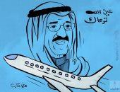 كاريكاتير صحيفة كويتية.. ندعو الله بالشفاء العاجل لأمير الكويت