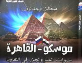 """يصدر قريبا.. """"موسكو- القاهرة"""" سنوات المد والجزر فى التعاون عن """"القومى للترجمة"""""""