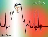 كاريكاتير صحيفة سعودية.. خادم الحرمين الشريفين الملك سلمان نبض الشعب 